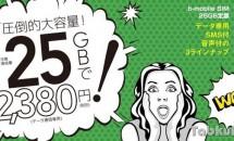 日本通信が『25GB定額』発表、月額基本料・発売日