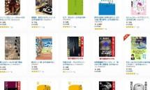 11/17まで最大50%OFF、アマゾン/Kindleストアで『幻冬舎plus 3周年キャンペーン』開催中 #電子書籍