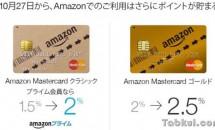 Amazon Mastercardクラシック/ゴールドカード、10/27利用分から0.5%ポイント還元率UPを発表