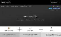 #nuroモバイル 本日10/1提供開始で公式サイト公開 2GB月700円~、PLAY SIMは新規受付終了