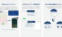 OCN モバイル ONE音声SIM向けに『OCNでんわ』発表、月0円で通話料が半額/キャンペーン
