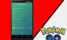 #ポケモンGO Ver.0.41アップデート、Pokémon GO Plusの個別通知サポート