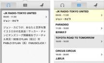 radiko.jpを楽しめるアプリ「Raziko」や「radikker」が利用不可に、自動アップデート注意