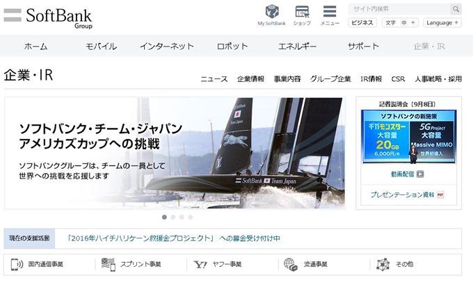 softbank-news-161019