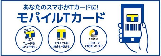 tsutaya-161003.1
