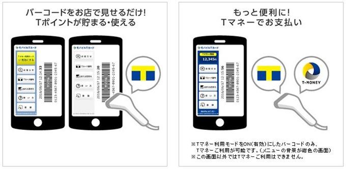 tsutaya-161003