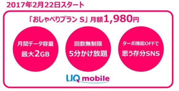 uq-mobile-20151024.1