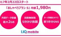 UQ mobile、回数無制限の5分かけ放題『おしゃべりプラン』発表―月額料金と注意事項