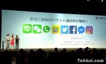 FREETEL、定額プランでTwitter/Facebookなどのパケット通信も無料に