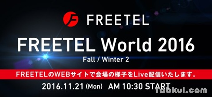 Freetel-news-161121