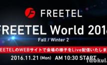 FREETEL新製品発表会、本日10時半よりを開催―ライブ中継URL