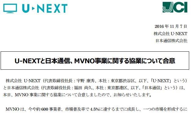 J-com-news-161107