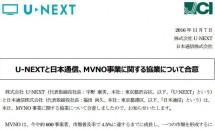U-NEXTと日本通信、MVNO事業で協業を発表/b-mobileは両社で共同運営