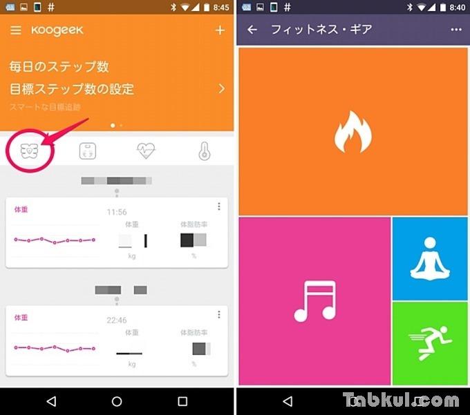 Koogeek-FitnessGear-FG1-review-app-01