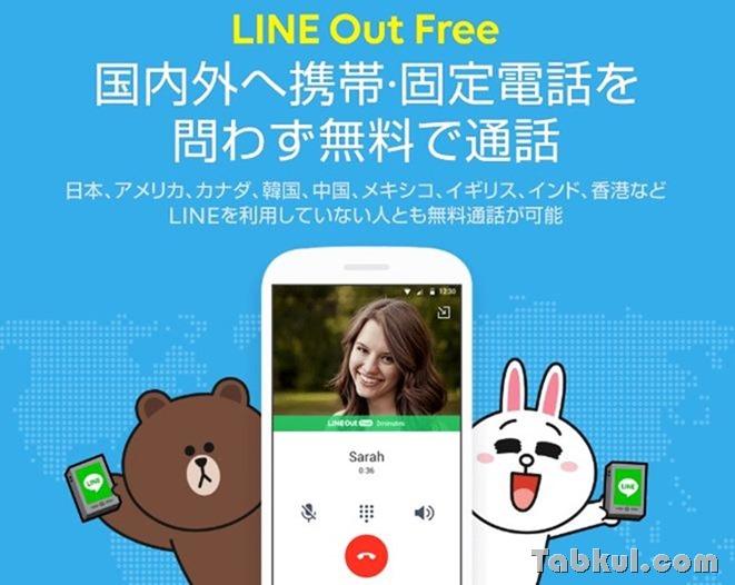 Line-news-161118