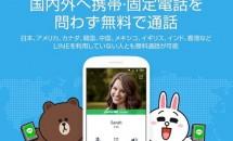 広告を見て電話を無料化する『LINE Out Free』発表、国内・海外に対応