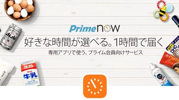 Primenow-161115