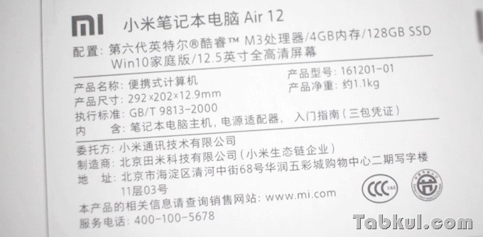 Xiaomi-Air-12_Review_IMG_8716