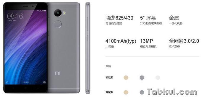 Xiaomi-Redmi-4-09