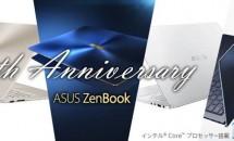 ASUS ZenBookシリーズ5周年記念&発売キャンペーン開催中、延長保証やクーポンの特典