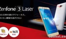 ASUS JAPAN、5.5型『ZenFone 3 Laser (ZC551KL)』予約開始を発表―先着キャンペーン・紹介動画