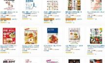 11/14まで90%OFF以上!アマゾン/Kindleストアで『年末年始対策!自炊・節約・ダイエット本フェア』開催中 #電子書籍