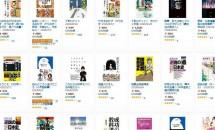 11/26まで、アマゾン/Kindleストアで『ぴっかぴか小デジ感謝祭! WINTER』開催中 #電子書籍
