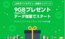 LINEモバイル、3ヶ月連続で3GBデータ増量キャンペーン開始