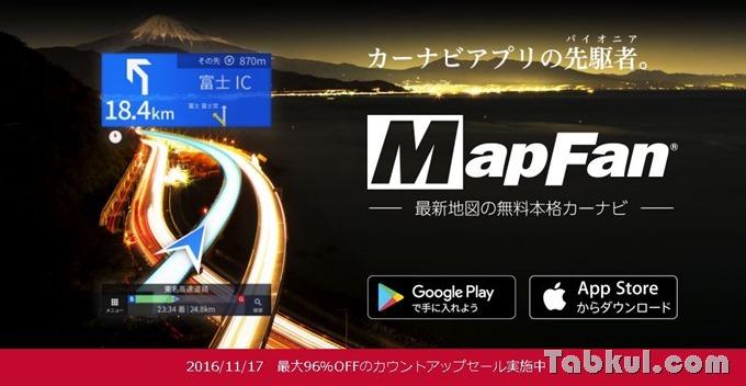 mapfan-news-161117