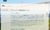 ポケモンGO、11/12までポケモン出現率UP―デイリーボーナス開始記念