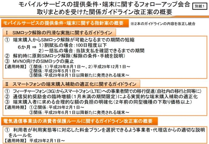 soumu-news-161119