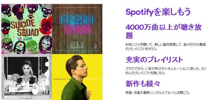 spotify-161111