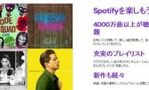 無料で4000万曲以上を聴き放題『Spotify』が一般公開、世界最大の音楽ストリーミングサービス