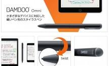 ワコム、ペン先1.9mmスタイラス『Bamboo Omni』発売日を発表