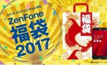 必ずスマホが当たる「ZenFone 福袋2017」3種類が販売スタート