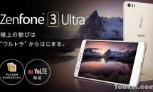 6.8型ASUS ZenFone 3 Ultra(ZU680KL)が日本で12月9日より発売、国内版のスペック・対応周波数・au/マルチキャリア対応など