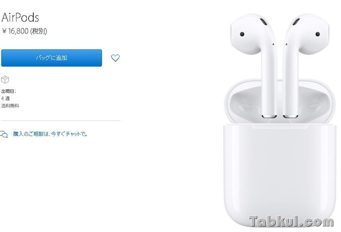 AirPods-soldout