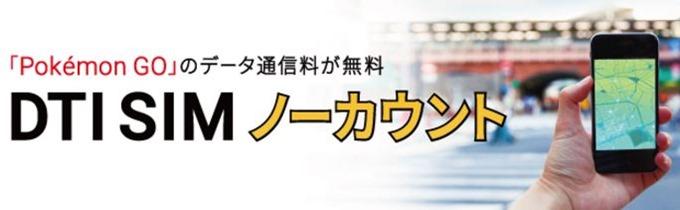 DTI-news-161205.00