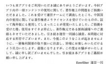 写真をアニメ風に加工『Everfilter』で著作権侵害か、運営側が謝罪文を掲載 #Everfilter