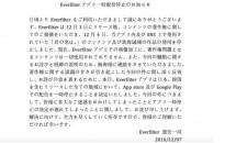 君の名は。風アニメ加工『Everfilter』の配信停止が発表、Android版はダウンロード可能 #Everfilter