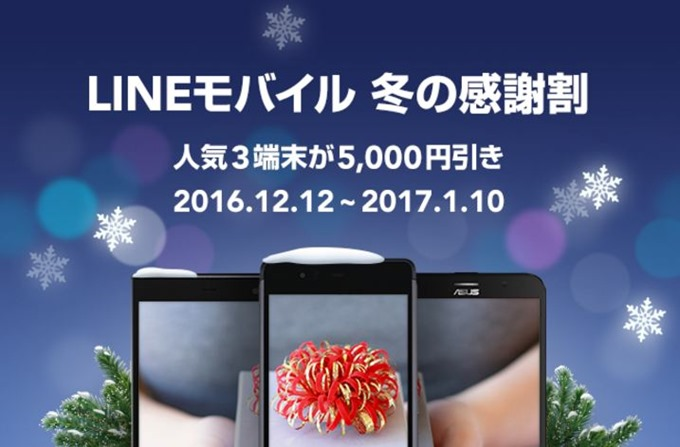 LINEMOBILE-news-161212