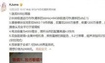 未発表『Xiaomi Mi6』のスペック・発売時期がリーク、RAM6GB・デュアルカメラなど