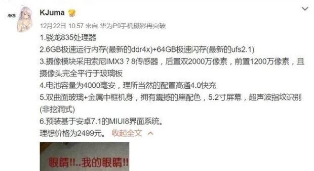 Xiaomi-Mi6-Leaks-01