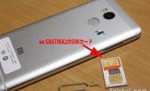 GRATINA2のau SIM+ドコモSIMで通信成功、Xiaomi Redmi 4製品レビュー