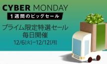 まもなく開始、アマゾンで1週間限りのビッグセール『CYBER MONDAY』目玉商品の一部公開―中古福袋2016など