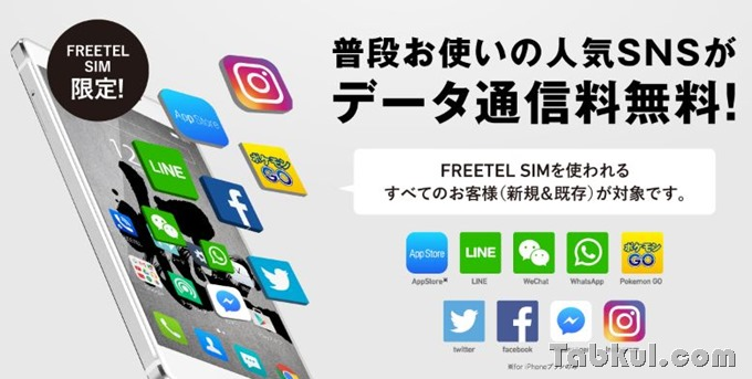 freetel-news-161220
