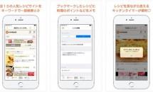 iPhone/iPadアプリセール 2016/12/2 – クラウド上の動画をオフライン再生『Video Saver Lite Pro』や多機能『マイレシピ』などが無料に