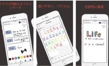 iPhone/iPadアプリセール 2016/12/15 – 「スケッチカレンダー」やメモ帳付き電卓「Calculator+Pad」などが無料に