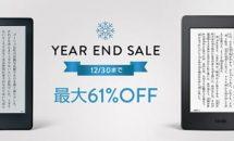 12/30までKindle Paperwhiteの7,300円OFFクーポン配布中、アマゾン年末感謝セール開始