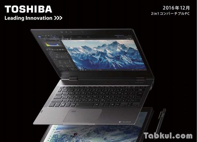 toshiba-news-161202.00